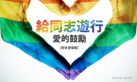 【粉多愛聲援】給同志遊行,愛的鼓勵!