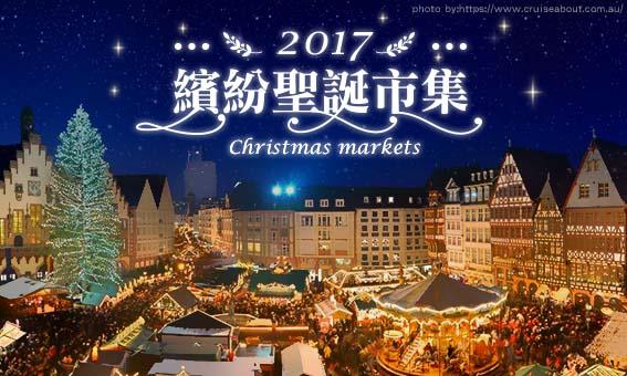 最愛聖誕 ~ 2017繽紛聖誕市集