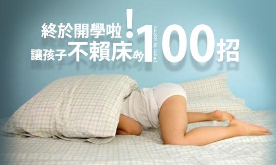 終於開學啦!讓孩子不賴床的100招