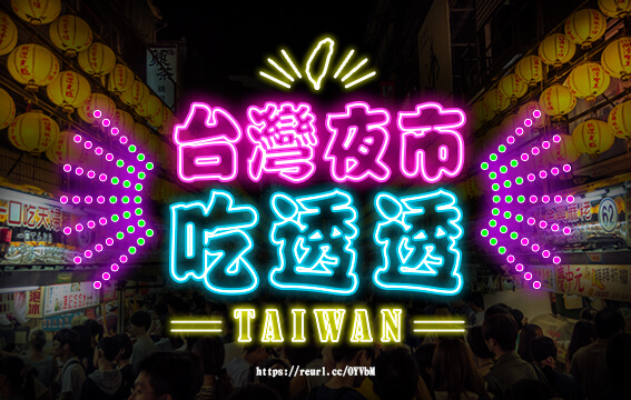 台灣夜市吃透透,十個胃都不夠用!