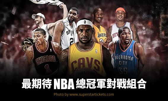 最期待NBA總冠軍對戰組合