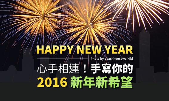 心手相連!手寫你的2016新年新希望