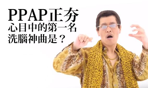 PPAP正夯,你心目中的第一名洗腦神曲是?