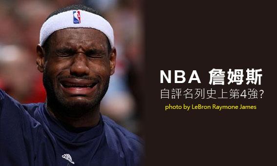NBA詹姆斯|自評名列史上第4強?