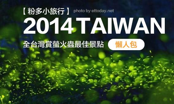 【粉多小旅行】推薦: 2014全台灣賞螢火蟲最佳景點-懶人包