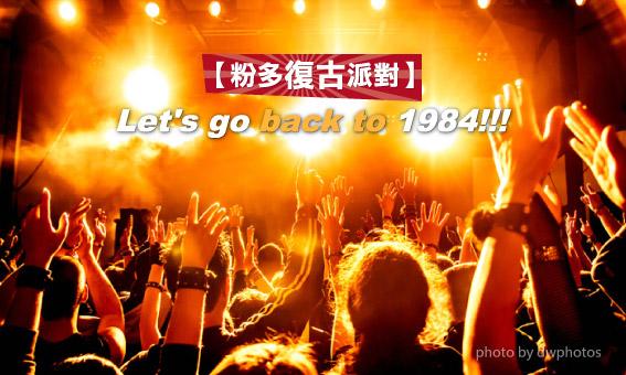【粉多復古派對】Let's go back to 1984!!!