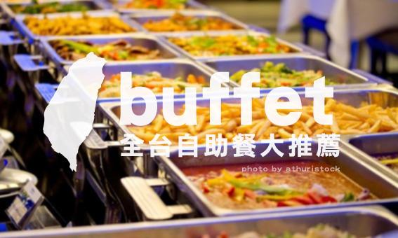 全台自助餐 buffet 大推薦
