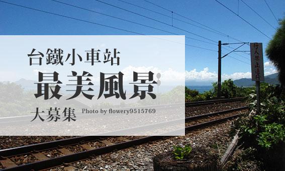 台鐵小車站最美風景大募集