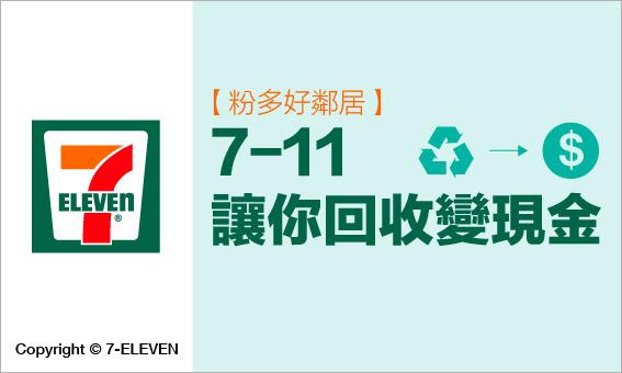 【粉多好鄰居】7-11 讓你回收變現金