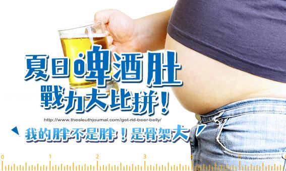 夏日啤酒肚戰力大比拼!募集你的肥肚肚