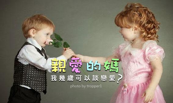 【粉多小大人】親愛的媽,我幾歲可以談戀愛!