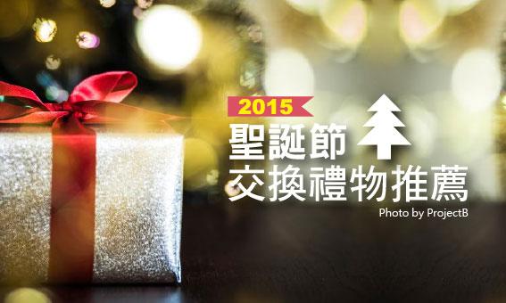 2015 聖誕節交換禮物推薦