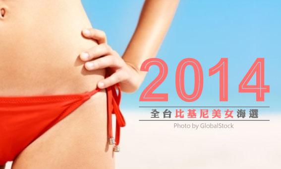 【粉多好辣】2014 全台比基尼美女海選