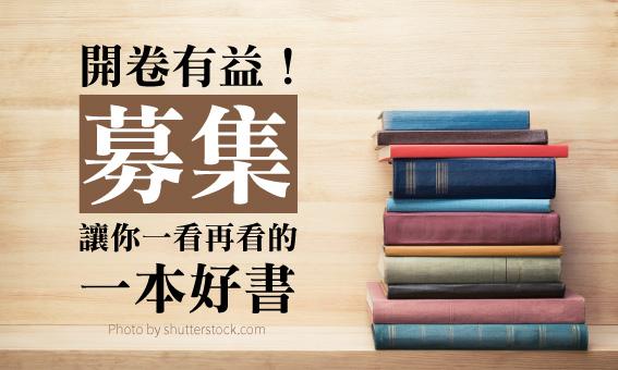 開卷有益!募集:讓你一看再看的一本好書