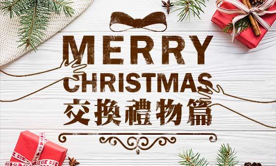耶誕佳節玩!你交換過最雷的禮物