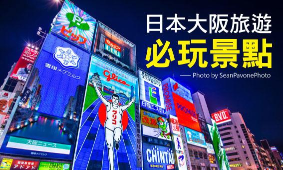日本大阪旅遊必玩景點