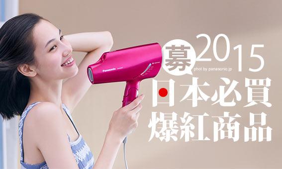 2015年度日本必買爆紅商品
