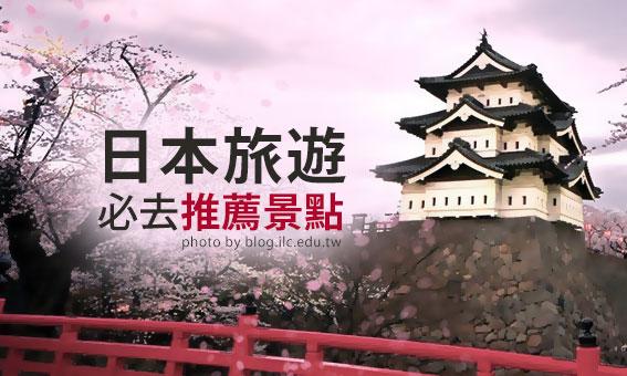 【粉多旅遊通】日本旅遊必去推薦景點