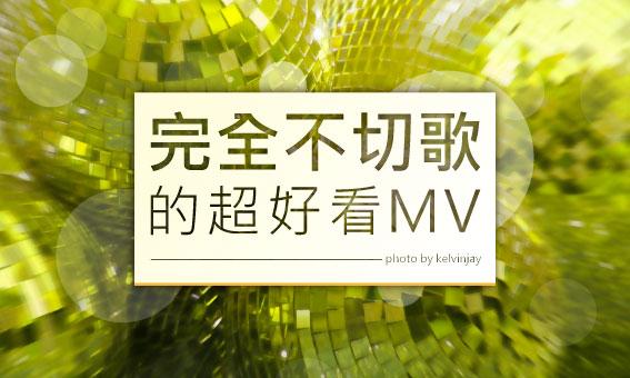 【粉多KTV】完全不切歌的超好看MV