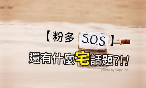 【粉多SOS】還有什麼宅話題?!!