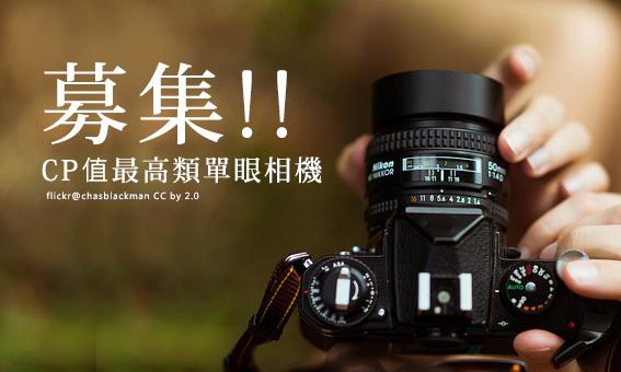 CP滿點,市面上CP值最高的類單眼相機募集。
