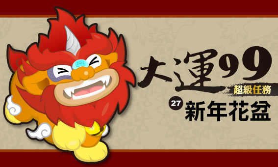 【大運99超級任務】27-新年花盆