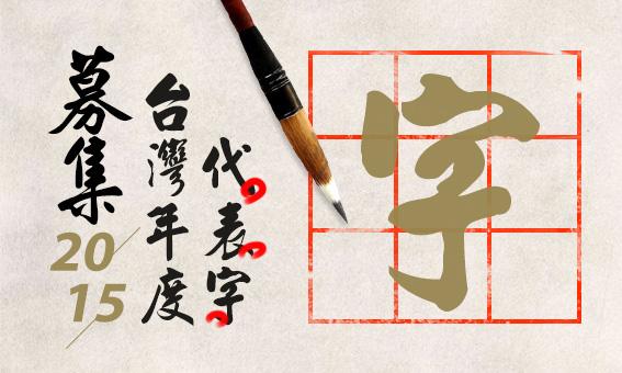 募集:2015 台灣年度代表字