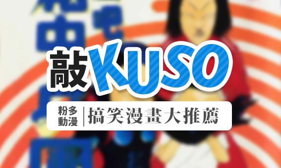 【粉多動漫】敲KUSO搞笑漫畫大推薦