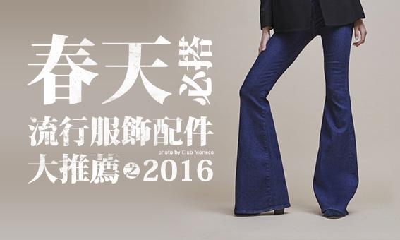2016 春天必搭流行服飾配件大推薦