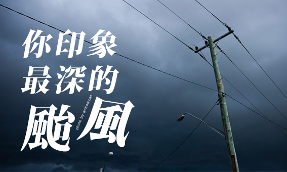 你印象最深的颱風