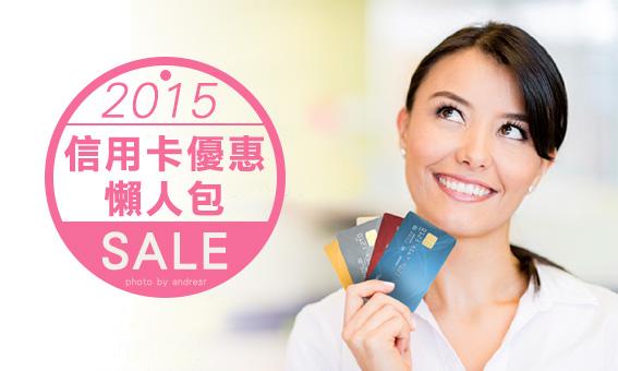 2015 信用卡熱門優惠懶人包