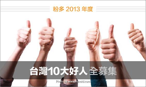 【粉多 2013 年度】台灣10大好人-全募集