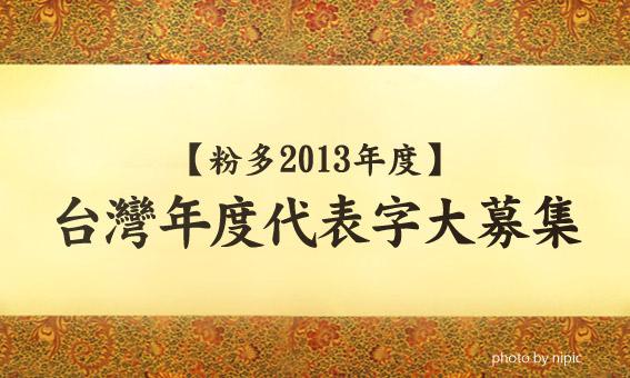 【粉多 2013 年度】台灣年度代表字大募集