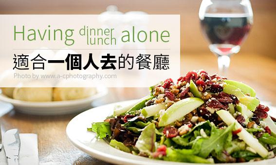 【粉多美食通】募集:適合一個人去的餐廳