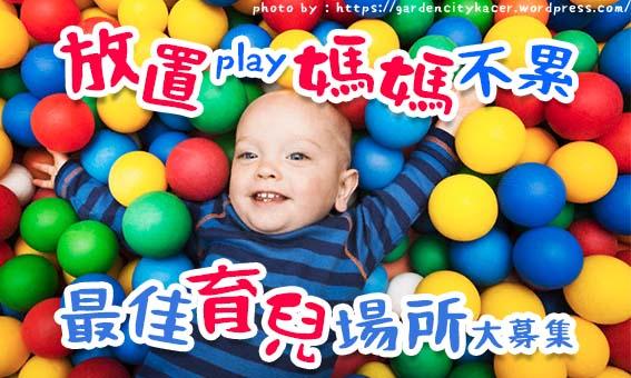 放置play~媽媽不累~最佳育兒場所大募集