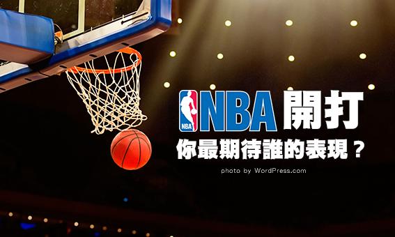 NBA開打,你最期待誰的表現?