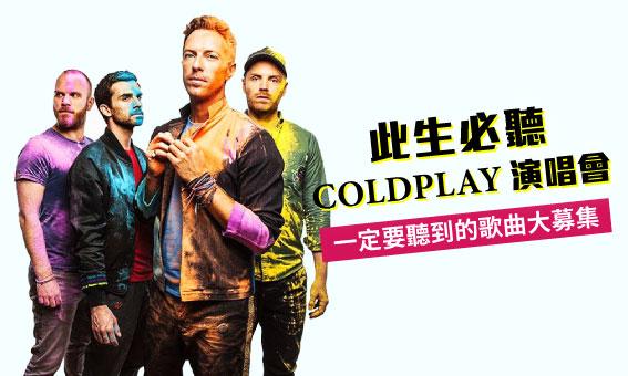 此生必聽!Coldplay演唱會一定要聽到的歌曲大募集