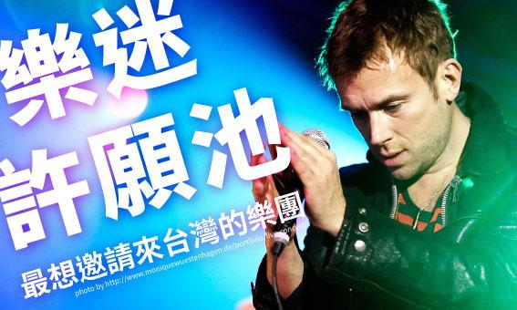 樂迷許願池,最想邀請來台灣的樂團