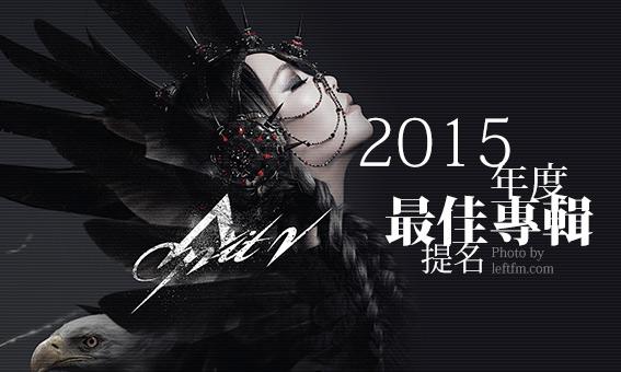粉多2015年度最佳華語專輯獎提名