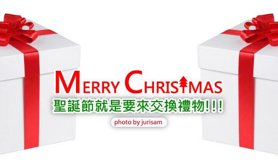 【粉多老梗玩不膩】聖誕節就是要來交換禮物!!!