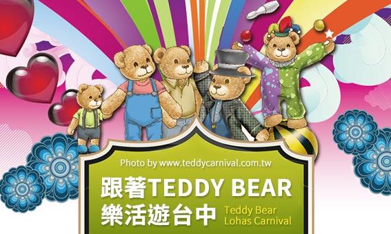 跟著TEDDY BEAR樂活遊台中