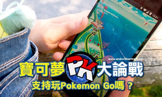 寶可夢大論戰,支持玩Pokemon Go嗎 ?