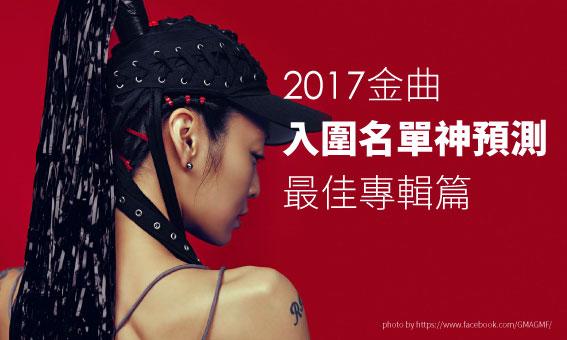 2017金曲入圍名單神預測-最佳專輯篇