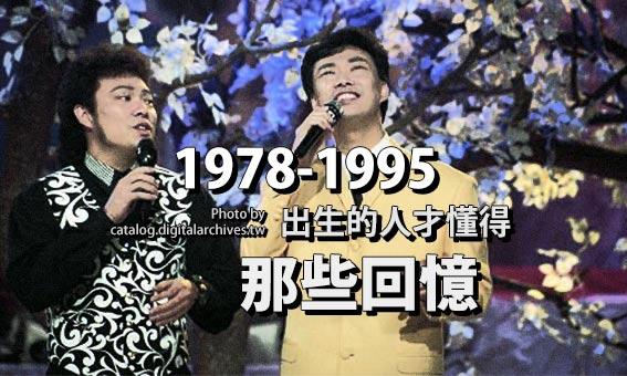 1978-1995 出生的人才懂得那些回憶