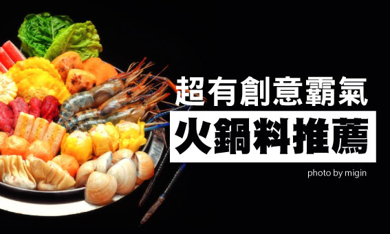 【粉多美食通】超有創意霸氣火鍋料推薦