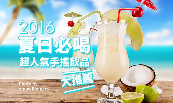 2016 夏日必喝,超人氣手搖飲品大推薦