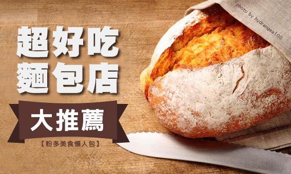 【粉多美食懶人包】超好吃麵包店大推薦