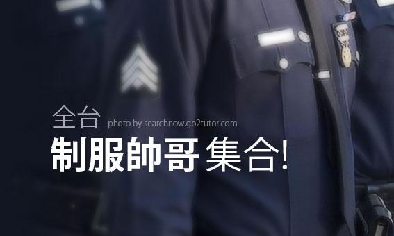 全台制服帥哥集合囉!!!