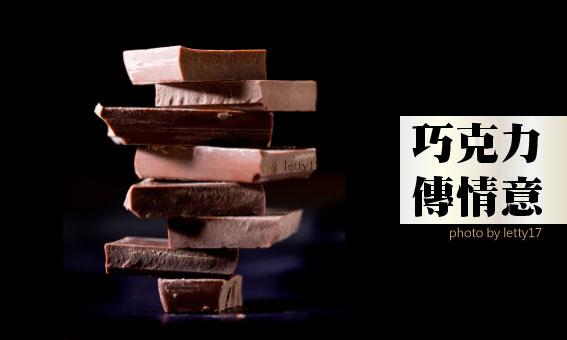 白色情人節-巧克力傳情意