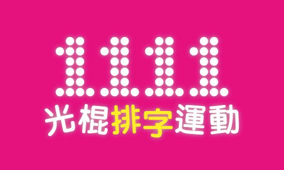 【粉多光棍】1111光棍排字運動!